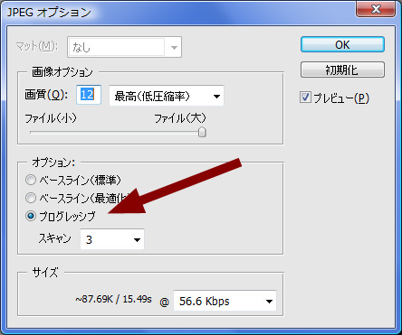 Photoshop JPEG保存形式