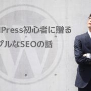 WordPress初心者に知っておいてもらいたい本当はシンプルなSEOの話