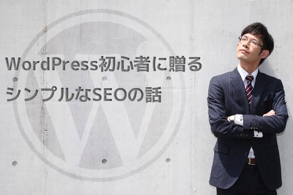 WordPress初心者に贈るシンプルなSEOの話