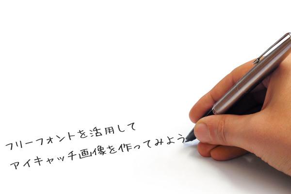 フリーフォントを活用したアイキャッチ画像作成例-ふい字