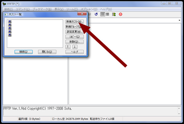 FFFTP初期画面