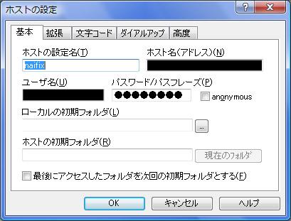 FFFTPホスト設定