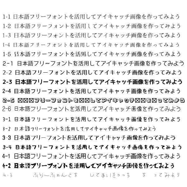 日本語フリーフォントサンプル一覧