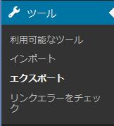 WordPress ツール