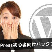 WordPress初心者でも簡単にできるバックアップ方法