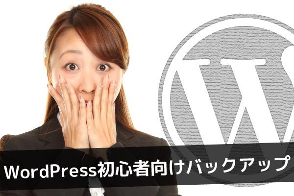 WordPress初心者向けバックアップ