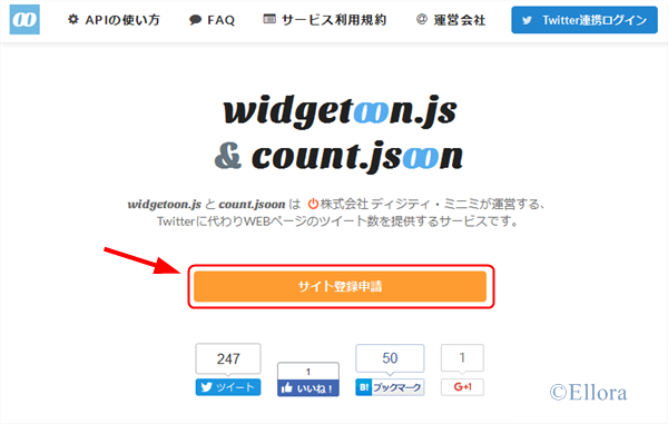 widgetoon.js & count.jsoon 登録