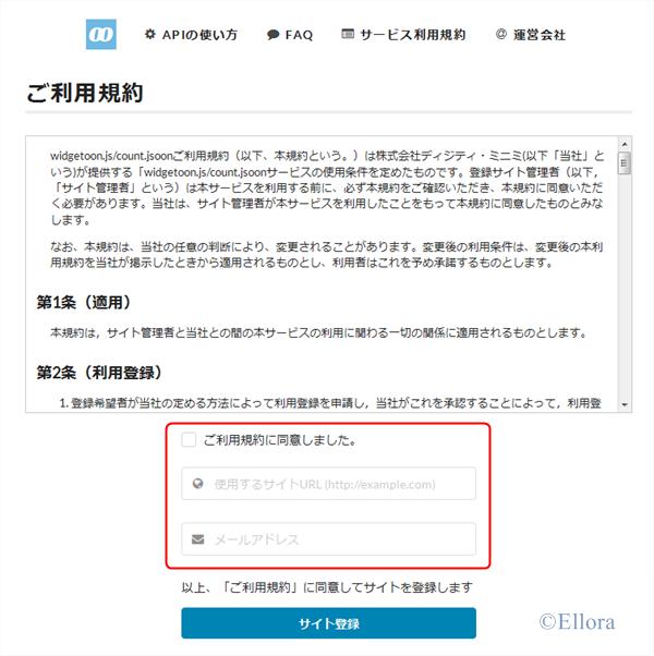 widgetoon.js & count.jsoon サイト登録画面