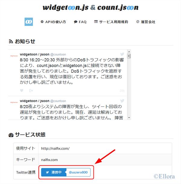 count.jsoonとTwitterアカウントの連携