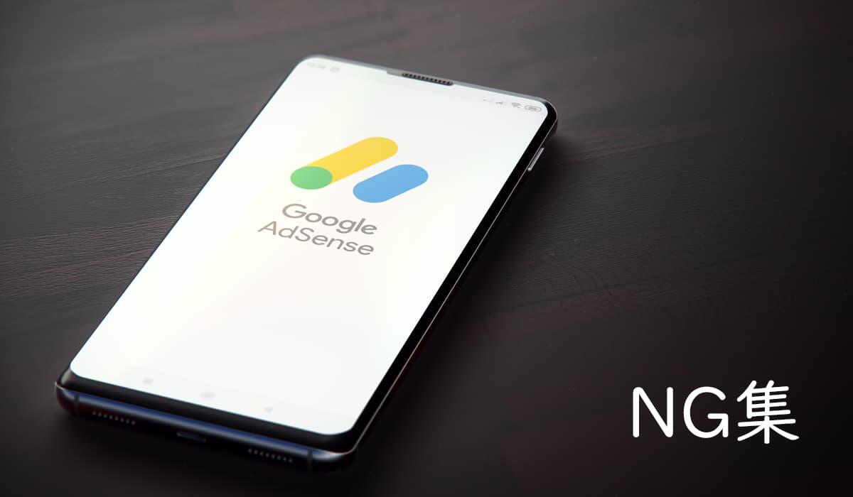 Google AdSense NG集|絶対に覚えておきたい規約違反事項一覧(2021年最新版) - Naifix