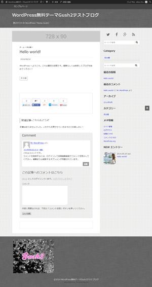 Gush2 イメージ(記事)