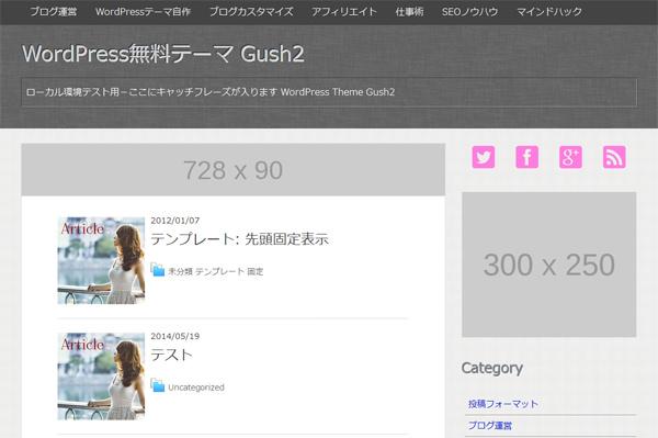 Gush2 イメージ画像