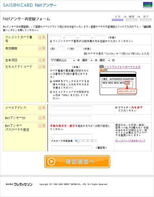Netアンサースパムサイト