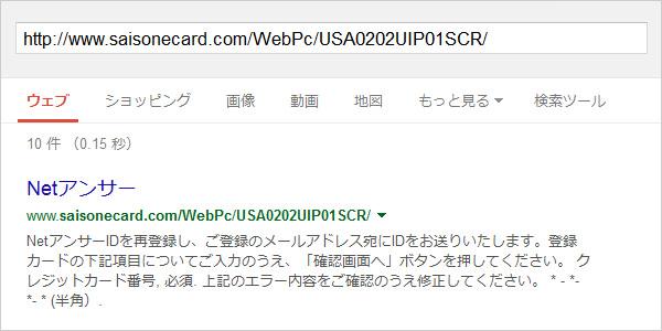 Netアンサーフィッシングサイト