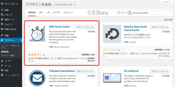 管理画面からSNS Count Cacheを検索してインストール