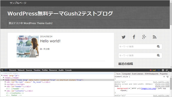 Chrome 37 のデベロッパーツール画面