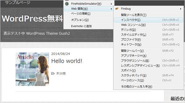 Firefox インスペクタモード