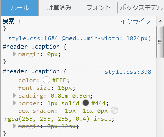 Firefox CSS確認