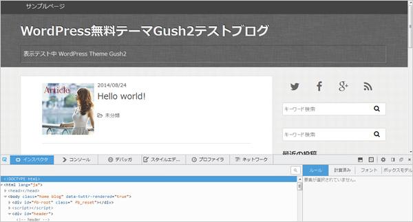 Firefox 32 の開発ツール画面