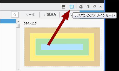 Firefox レスポンシブデザインモード