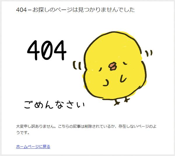 Gush2 404ページ