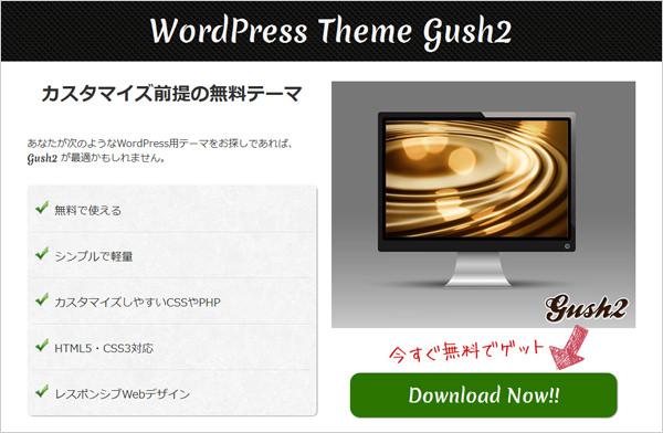 Gush2 トップページ