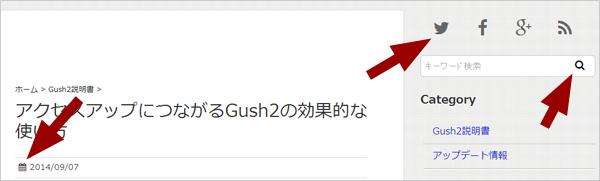 Gush2で使用しているアイコンフォント