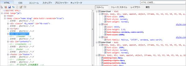 IE 開発者ツール CSS