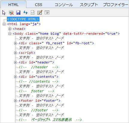 IE 開発者ツール HTML展開