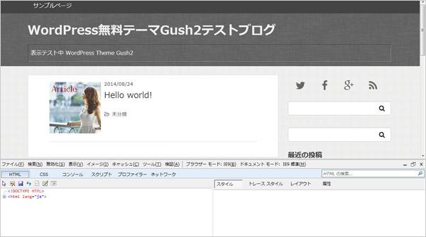 Internet Explorer 9 の開発者ツール画面