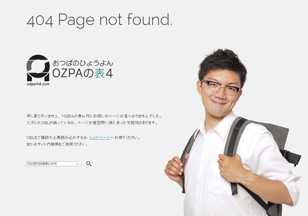 OZPAの表4 404ページ