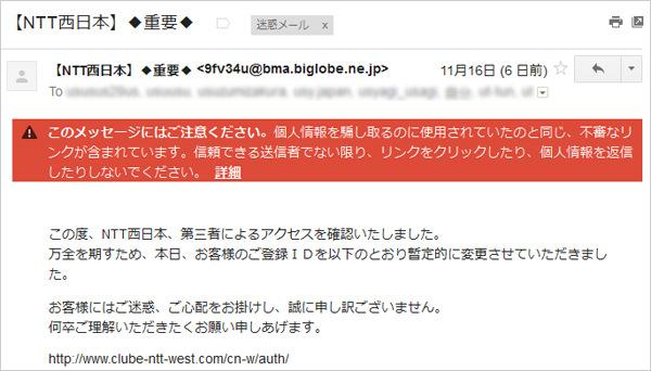 NTT西日本迷惑メールの中身