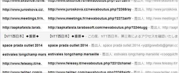 NTT西日本を騙ったスパムメール