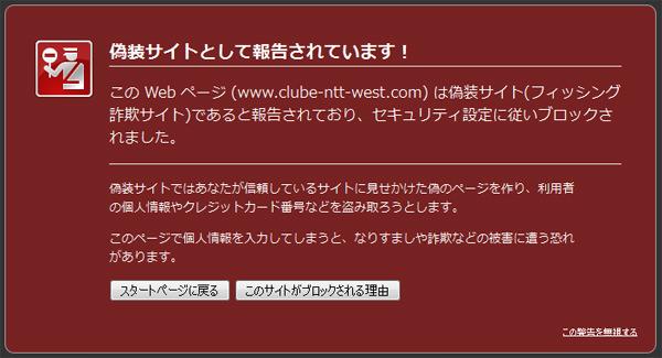 フィッシングサイトブロック画面