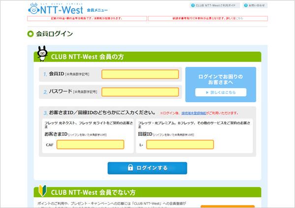 NTT西日本フィッシングサイト