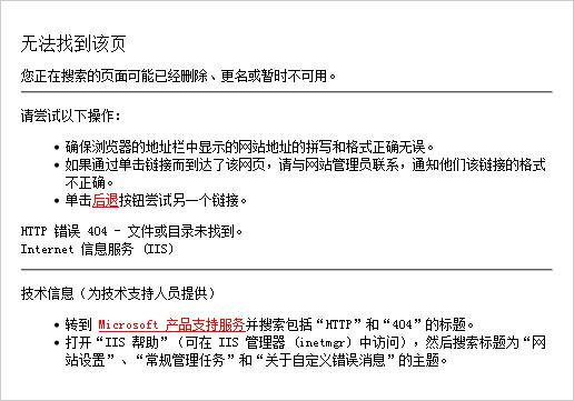 NTT西日本フィッシングサイトの会員規約ページ
