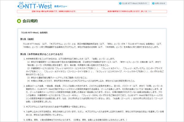 NTT西日本会員規約ページ