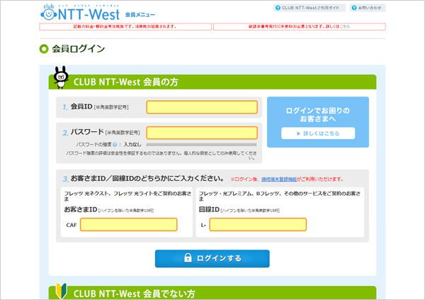 NTT西日本公式サイト