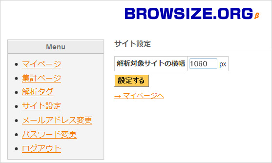 BROWSIZE 横幅設定