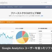 リファラスパムの仕組みとGoogleアナリティクスのフィルタリング設定方法