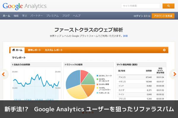 Google Analytics ユーザーを狙ったリファラスパム