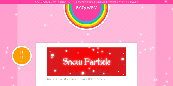 Snow Particle サンプル