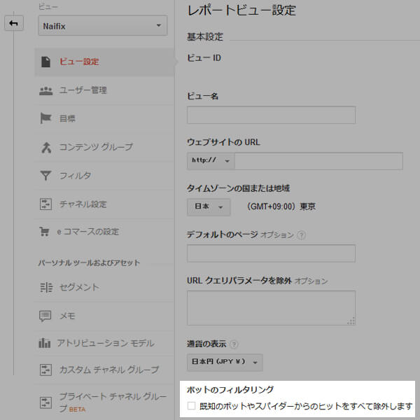 Google Analytics ビュー設定