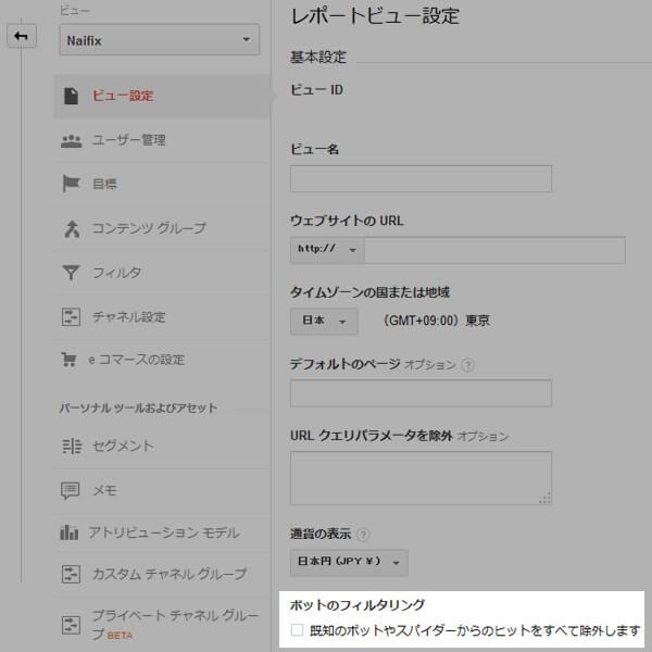 Google Analytics ビュー設定