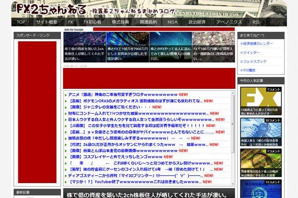 FX2ちゃんねるでは広告が3つ設置されており、記事タイトルがギリギリ見える位置にある