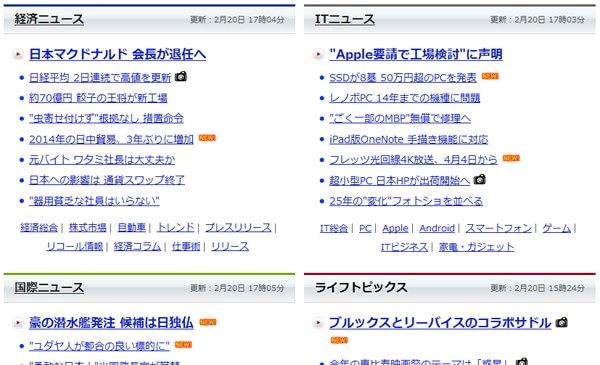 カテゴリー別で記事一覧が表示される例。画像はエキサイトニュース