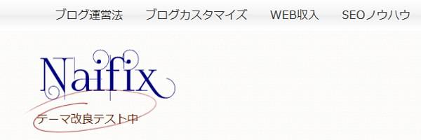 Naifix テーマ変更テスト中