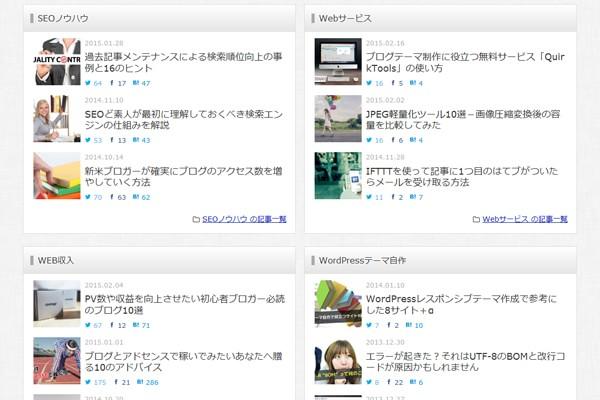 Naifix新テーマのトップページ