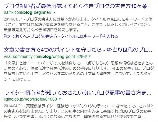 検索結果には記事ページそのものが出てくることがほとんど