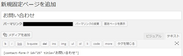 固定ページにショートコードをコピペ